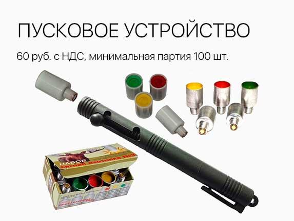 Пусковое устройство для резьбовых патронов «Сигнал охотника»