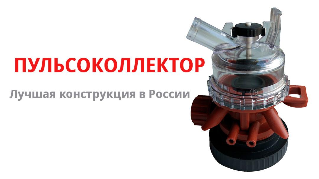 Пульсоколлектор Маяк